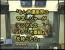 [再]もしマネ(前作) #1(2010.05.22)