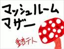 【重音テト誕生祭】 マッシュルームマザー 【フライング】
