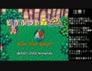 【TASさんの休日】どうぶつの森e+ 虫・魚コンプリート 【part2】