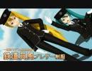 【MMD】鉄道員っぽい制服のネル&ミクさん【改変モデル】