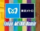 【途中下車】 Tokyo METRO Remix 【東京メトロ合作】