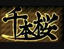 【千本桜】ぐるたみんを超越するために歌ってみた【nobu】