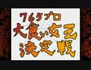 【第六次ウソm@s祭り】765プロ 大食い女王決定戦 予告