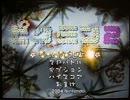 ピクミン2実況プレイ part1【真ノンケ冒険記☆初プレイで犠牲0+α縛り】