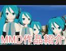 【もっと評価されるべき】MikuMikuDance作品紹介!第7回【MMD】