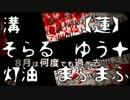 【もう言葉も】コノハの世界事情6人合唱【届かない】