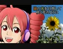【重音テト誕生祭】 しあわせの花 【セルフカバー】