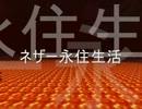 [minecraft] ネザー永住生活 Part1 [