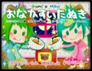 【ニコカラ】おなかすいたぬき【OnVocal】 thumbnail