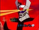【ニコカラ】 マジンガーZ 【Off Vocal】