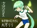 【七人のハナコさん】 体育館の花子さん(リリ) ボスBGM