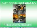 【FPS】 BATTLEFIELD 1942 をはじめよう
