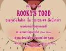 ROOKY's TOOD by TOOD MAN [はお尻マン]