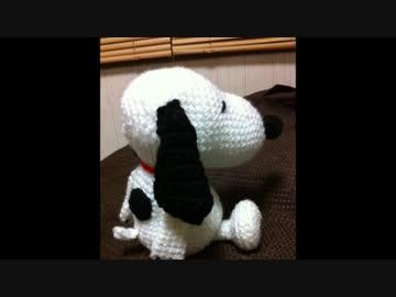 スヌーピーを編みぐるんでみました