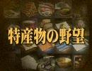 【信長の野望・革新PK】 特産物の野望 第十話 エコノミー版