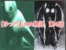 【ゆっくり】UMA物語 第4話 モスマン・ヒトガタ編
