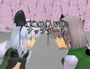 【MMD】妖夢の日なので魂魄妖夢V1.2アップデート【東方MMD】
