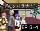 【ボカロRPG】デモンパラサイト EP3-4
