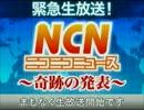 緊急生放送!NCNニコニコニュース~奇跡の発表~ 本編版
