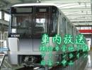 【素材】横浜市交通局グリーンライン自動放送 日吉→中山
