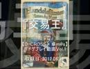 【D-CROSS×卓m@s】ボドゲプレイ動画 Vol.1