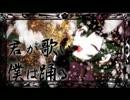 【合わせてみた】千本桜【まふまふ×赤ティン】