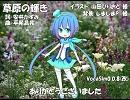 【蒼姫ラピス】草原の輝き【カバー】