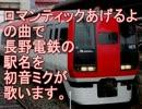 初音ミクがロマンティックあげるよの曲で長野電鉄の駅名を歌いました。