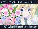 【スケッチブック】 夏の記憶(EuroBeat Remix) 【Remix】