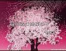 「桜の森の満開の下」を読んでみた その3
