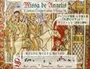 グレゴリオ聖歌「天使のミサ」サンクトゥ