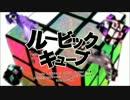 【歌ってみた】 ルービックキューブ 【よるきち】