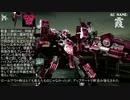 【ACV】 アーマードコアV 機体紹介動画 Part2 【(´゜д゜)】