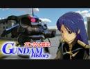【卓m@s】ガンダム戦史 第三話 Aパート 【GUNDAM HISTORY】
