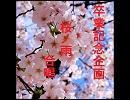【卒業記念】桜ノ雨 合唱【企画】  thumbnail