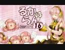 巡音新曲ランキング-V3 #16 (~12/04/05)