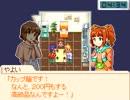 【ドット絵で】カップ麺カプリッチオ【超NovelsM@ster】