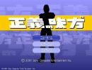 PS2 正義の味方 主題歌「スモールタウンスーパースター」