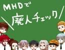 【MHD】廃人チェック+a【手書きMAD】