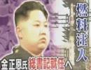北朝鮮ミサイル発射後の情勢は・・・?