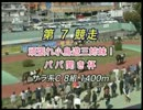頑張れ小鳥遊三姉妹!パパ聞き杯(名古屋競馬:2012/4/12)