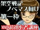 架空戦記・ノベマス向けMMD超初心者講座