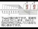 ユニバーサル基板で時計を作ってみた Vol2 【後説】