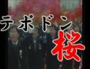 【ニコニコ動画】【千本桜】替え歌「テポドン☆桜」【祝!爆発!】を解析してみた
