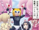 【特撮】『北川怪獣アパート』第55話【漫画】 ‐ ニコニコ動画(原宿)