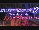 【デビルメイクライ3 SE】シークレットミッション part3【実況】