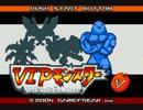 【実況プレイ】改造ポケモン VIPモンスターpart40