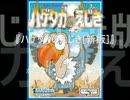【D-CROSS】ボドゲプレイ動画2012 Vol.6『ハゲタカのえじき[新版]』