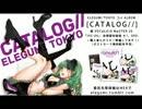 【ボーマス23 D01-4】「CATALOG// 」ELEGUMI TOKYOx柾見ちえ【クロスフェード】