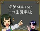 【卓ゲM@ster】ニコ生議事録【動画作成支援】